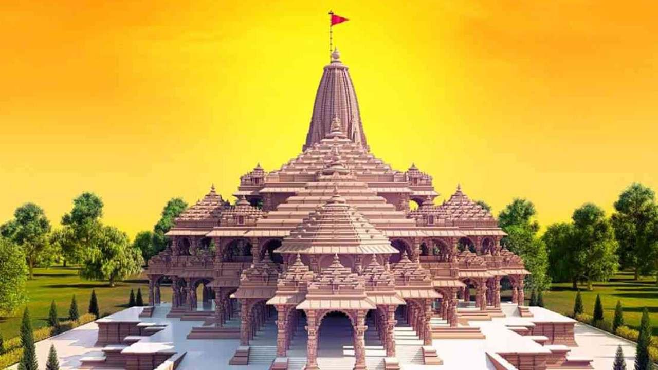 Ayodhya: राम मंदिर का फाइनल डिजाइन ड्राफ्ट तैयार, परिसर में होंगे छह अन्य देवी देवताओं के मंदिर