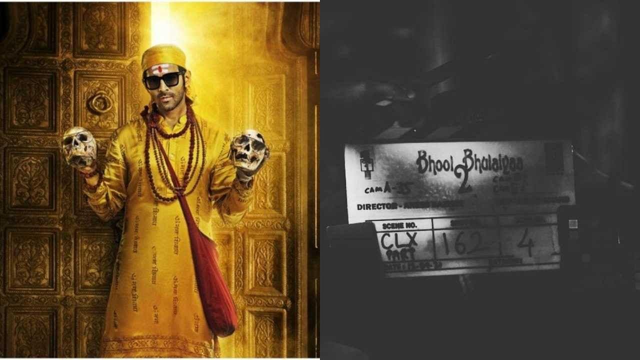 Bhool Bhulaiyaa 2: कार्तिक आर्यन ने पूरा किया 'भूल भुलैया 2' का क्लाइमैक्स, पोस्ट शेयर करके बताया- क्या था सबसे चैलेंजिंग सीक्वेंस?