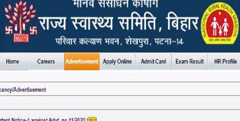 Bihar ANM Recruitment 2021: बिहार में एएनएम स्टाफ नर्स के 8,853 पदों पर होंगी बंपर भर्तियां, अब इस तारीख तक करें अप्लाई