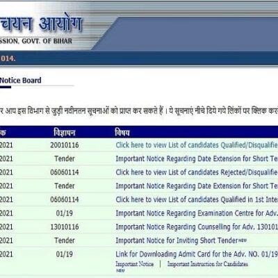Bihar SSC Recruitment 2021: माइनिंग इंस्पेक्टर के पद पर निकली वैकेंसी, 20 अक्टूबर तक करें आवेदन