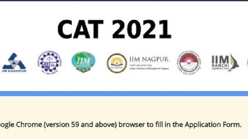 CAT 2021 Registration: कैट एग्जाम में रजिस्ट्रेशन की आखिरी तारीख बढ़ी, 28 नवंबर को होगी परीक्षा