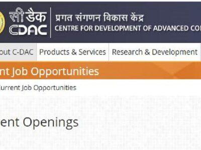CDAC Recruitment 2021: प्रोजेक्ट इंजीनियर समेत कई पदों पर निकली वैकेंसी, यहां देखें डिटेल्स