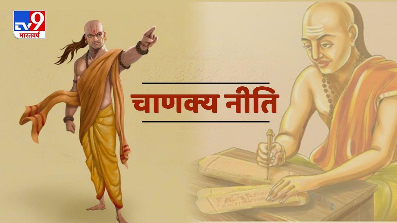 Chanakya Niti : इन 3 बातों में नहीं रखा धैर्य तो नुकसान होना तय है...