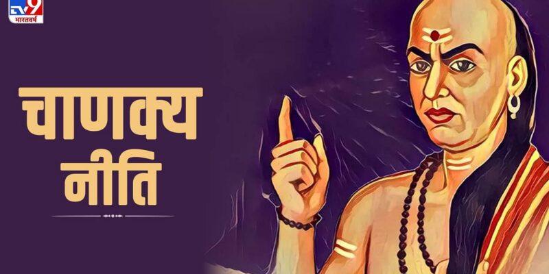 Chanakya Niti: लोगों को परखने का अनुभव नहीं है तो आचार्य की ये 4 बातें होंगी मददगार