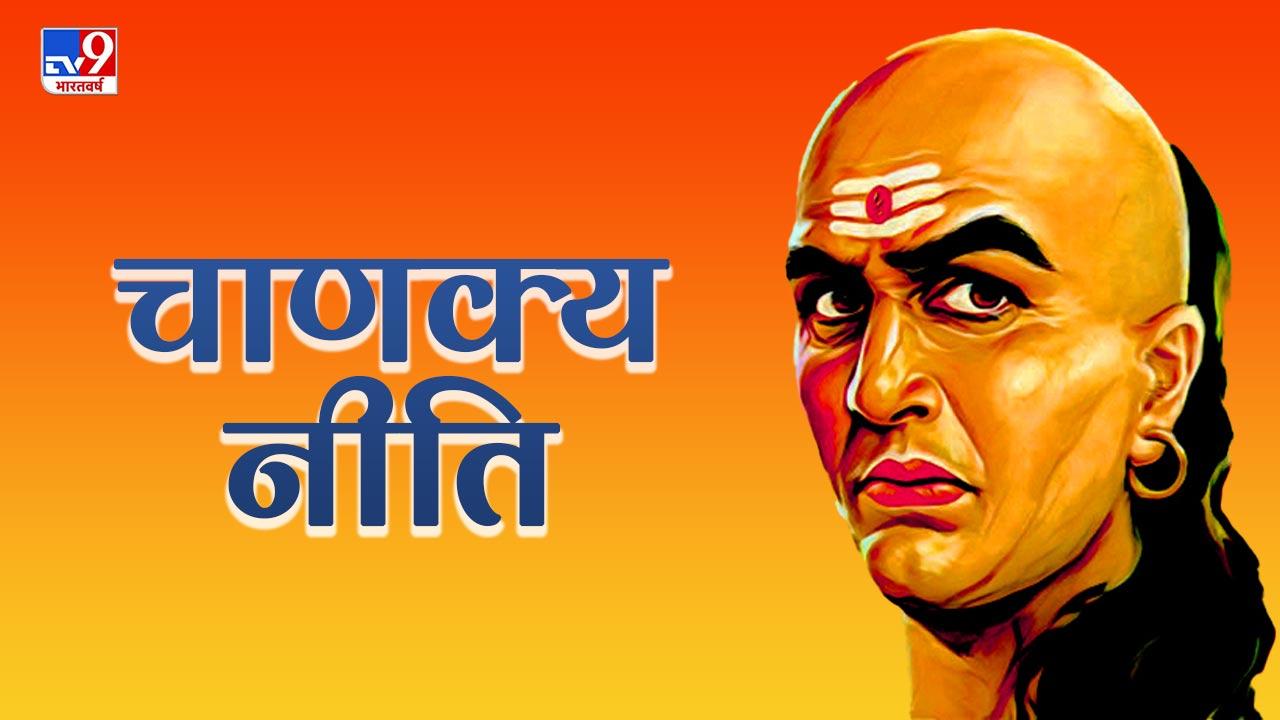 Chanakya Niti : ऐसे लोगों के जीवन में किसी न किसी कारण से हमेशा बनी रहती है समस्या