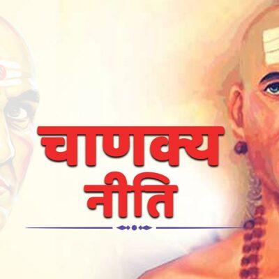 Chanakya Niti : जीवन में इन 4 वजहों व्यक्ति को होना पड़ता है अपमानित