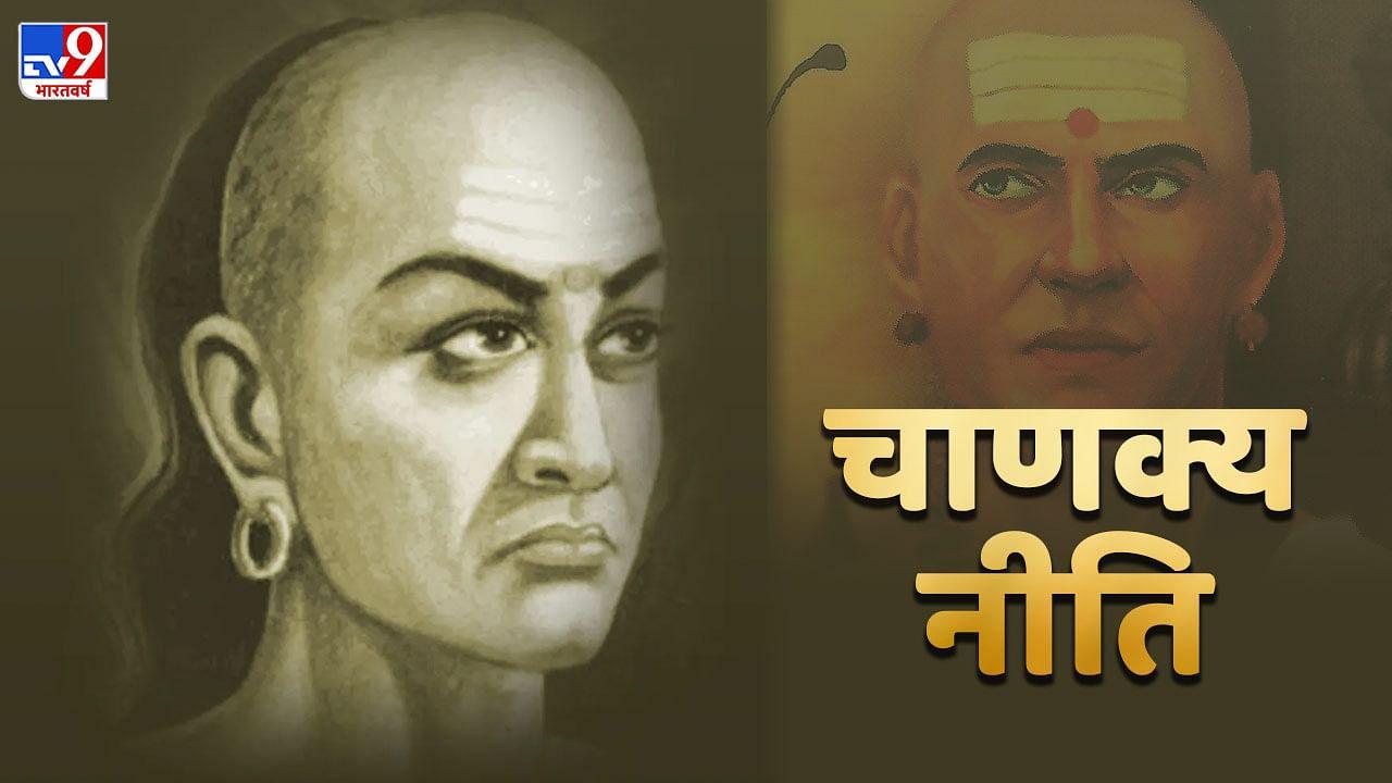 Chanakya Niti : ऐसी स्त्रियों समेत ये 5 लोग भरोसा करने लायक नहीं होते