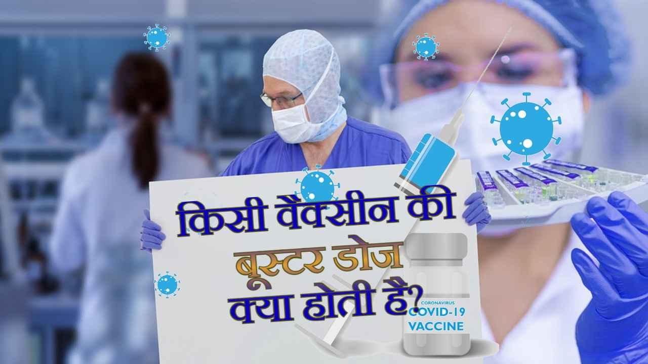 कोरोना वैक्सीन लगवाने के बावजूद 20 फीसदी लोगों में वायरस के खिलाफ एंटीबॉडी तैयार नहीं हो पा रही है. ओडिशा के भुवनेश्वर में एक रिसर्च यूनिट के लगभग 23 फीसदी फैकल्टी सदस्यों को वैक्सीन की दो डोज लगाई गईं, फिर भी एंटीबॉडी का लेवल निगेटिव ही पाया गया. इंस्टीट्यूट ऑफ लाइफ साइंसेज (ILS) के निदेशक डॉ अजय परिदा ने सुझाव दिया है कि कम एंटीबॉडी वाले लोगों को बूस्टर डोज दी जा सकती है. विश्व स्वास्थ्य संगठन (WHO) ने बूस्टर डोज पर फिलहाल रोक लगाई हुई है, लेकिन उम्मीद जताई जा रही है कि वैक्सीन की बूस्टर डोज को जल्द ही हरी झंडी दी जा सकती है.