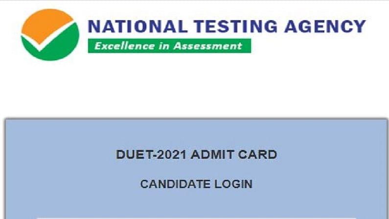 DUET Admit Card 2021: दिल्ली यूनिवर्सिटी एंट्रेंस एग्जाम का एडमिट कार्ड जारी, यहां करें डाउनलोड