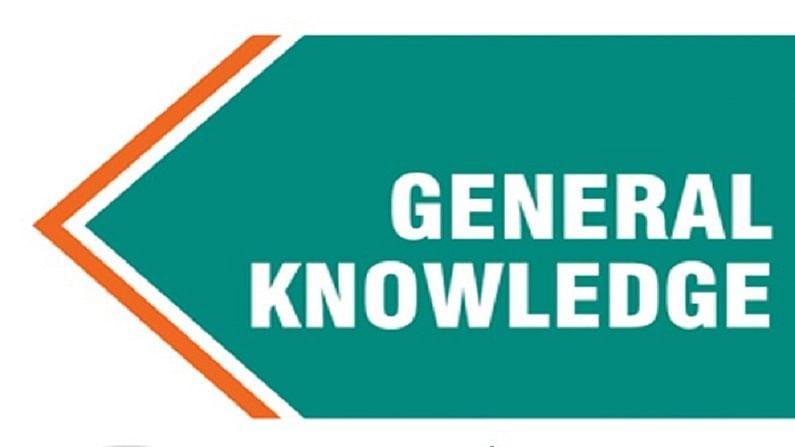 GK Questions: किस खनिज के उत्पादन में भारत का विश्व में पहला स्थान है? जानें ऐसे रोचक सवाल जो परीक्षाओं में पूछे जाते हैं