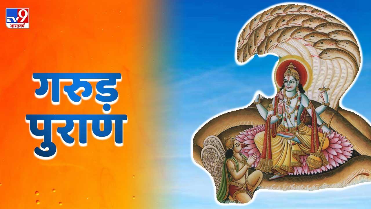 Garuda Purana: गरुड़ पुराण की इन 5 बातों को समझ लिया, तो आपको सफल होने से कोई नहीं रोक सकता