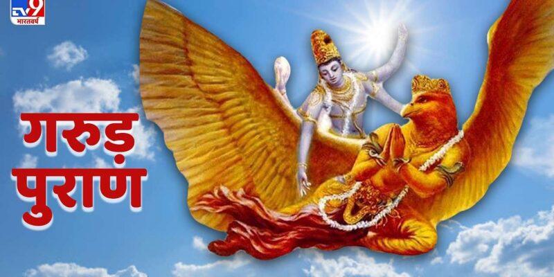 Garuda Purana : जीवन में दुख की वजह बनती हैं ये 6 आदतें, गरुड़ पुराण में है इनका जिक्र