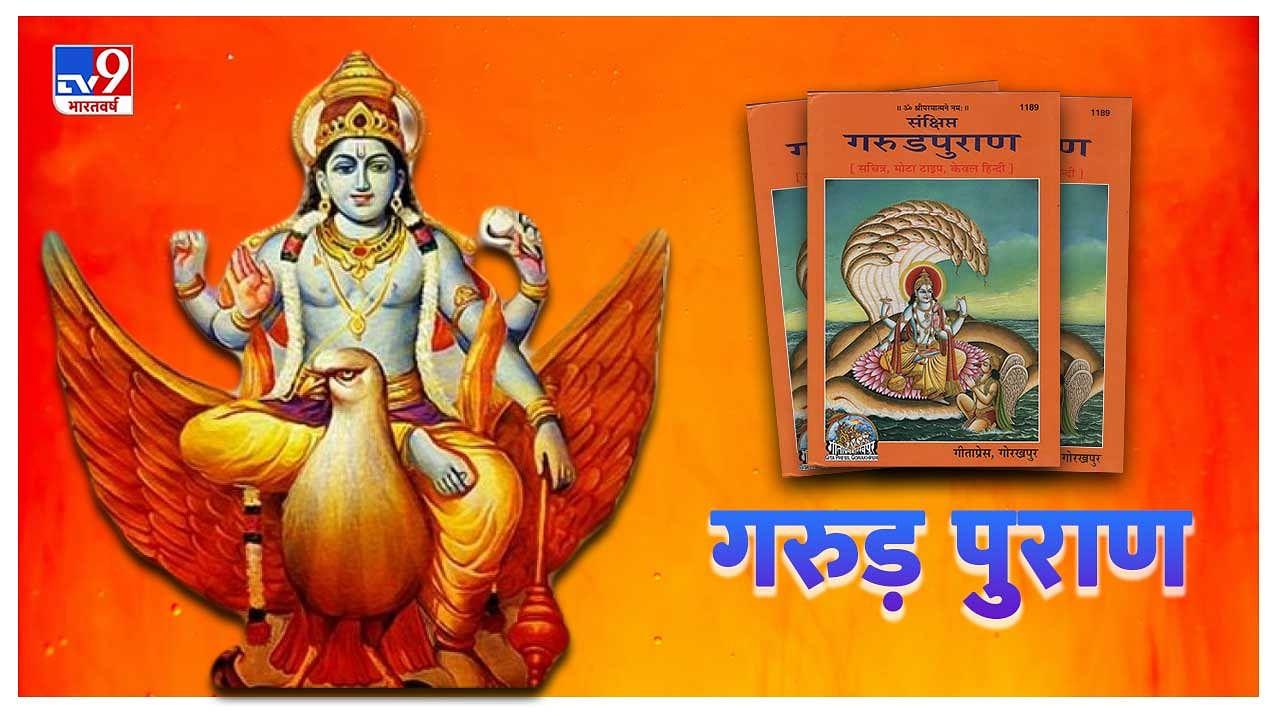 Garuda Purana: इन 5 कामोंं को करने वाले को करना पड़ता है अपयश का सामना