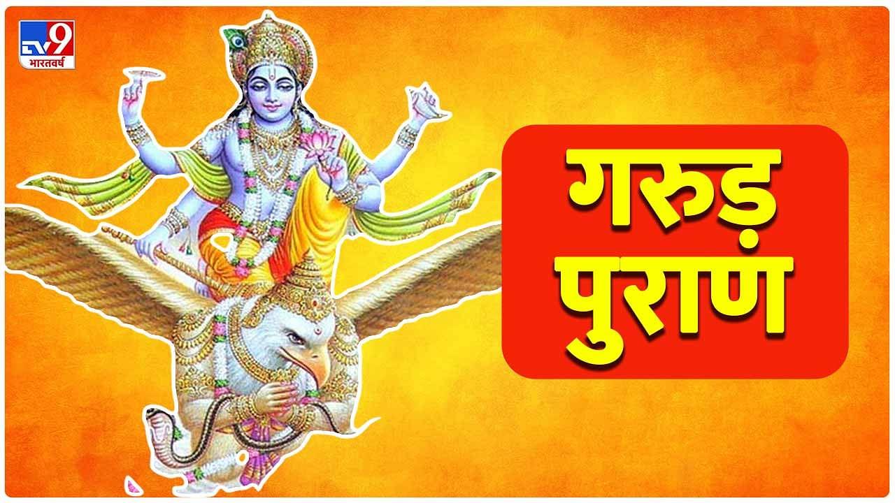Garuda Purana: मृत्यु के बाद गरुड़ पुराण का पाठ करवाने का क्या महत्व है, जानिए इसके बारे में...