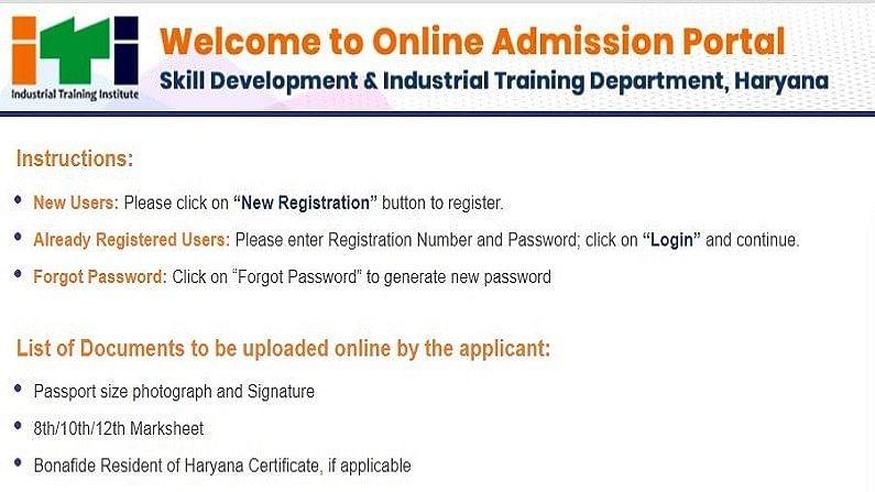 Haryana ITI Admission: हरियाणा आईटीआई में एडमिशन के लिए एप्लीकेशन शुरू, जानें कैसे करें अप्लाई