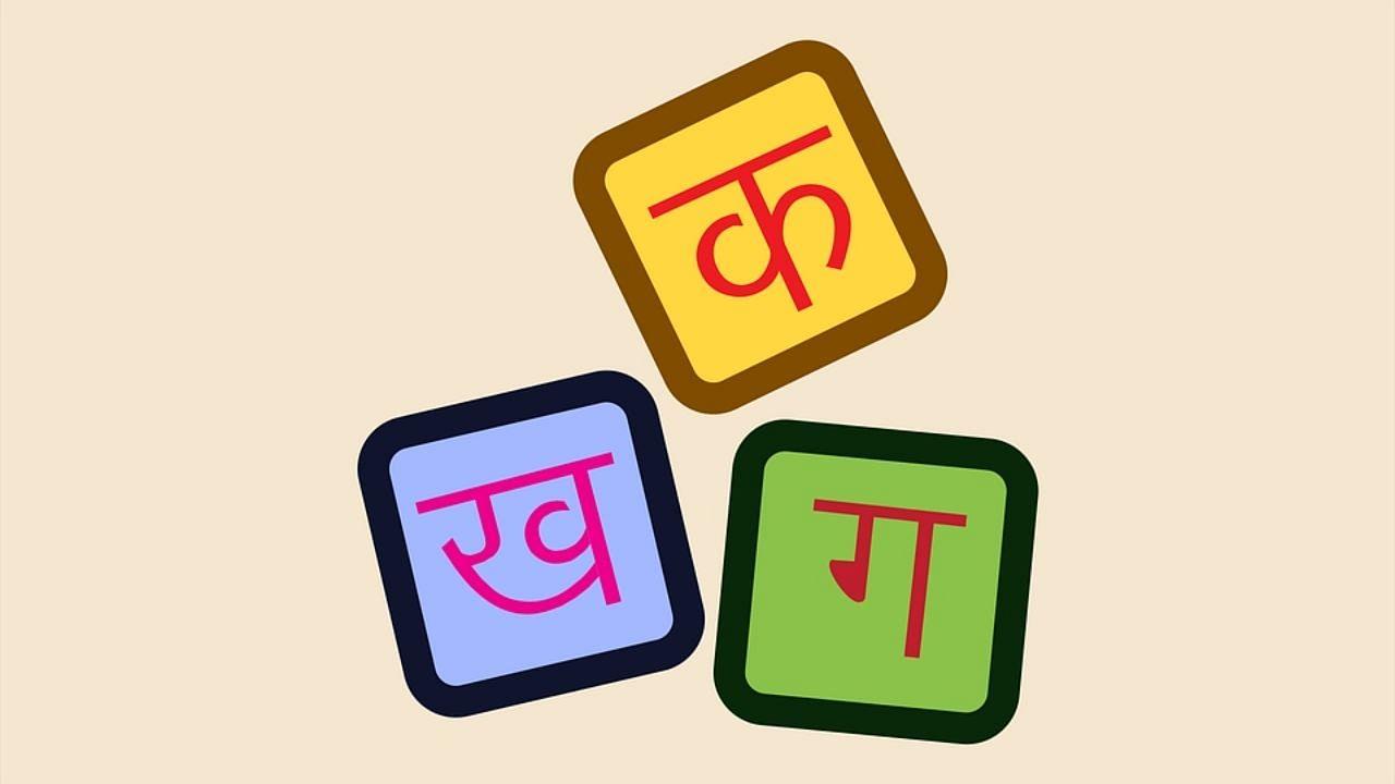 Hindi Diwas 2021 : आत्मानिर्भर से जुगाड़ तक, 29 रोचक हिंदी शब्द ऑक्सफोर्ड डिक्शनरी में हुए शामिल