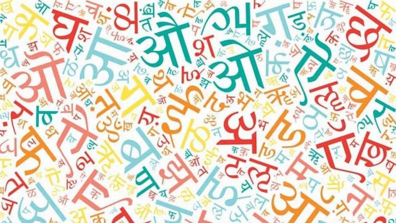 Hindi Diwas 2021 : 'हिंदी दिवस', 'विश्व हिंदी दिवस' से कैसे अलग है? ये आपको जानना चाहिए