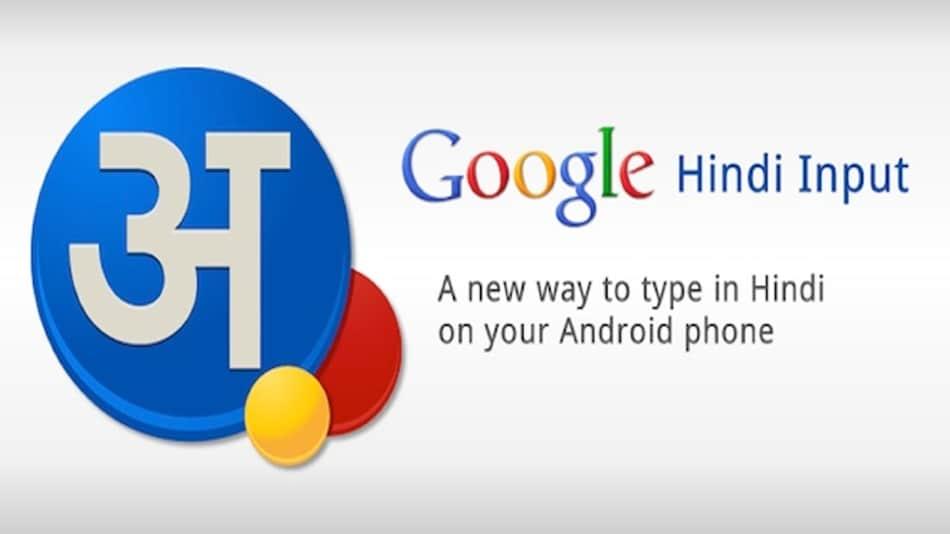 Hindi Diwas 2021: मोबाइल फोन पर हिंदी में ऐसे करें टाइप और कंटेंट सर्च