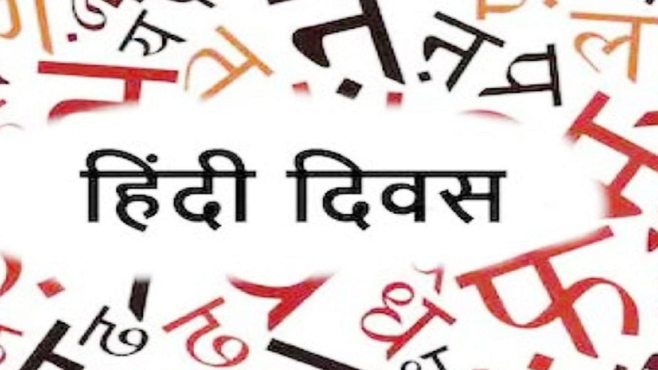 Hindi Diwas 2021: 14 सितंबर को ही क्यों मनाया जाता है हिंदी दिवस, जानें इसके बारे में
