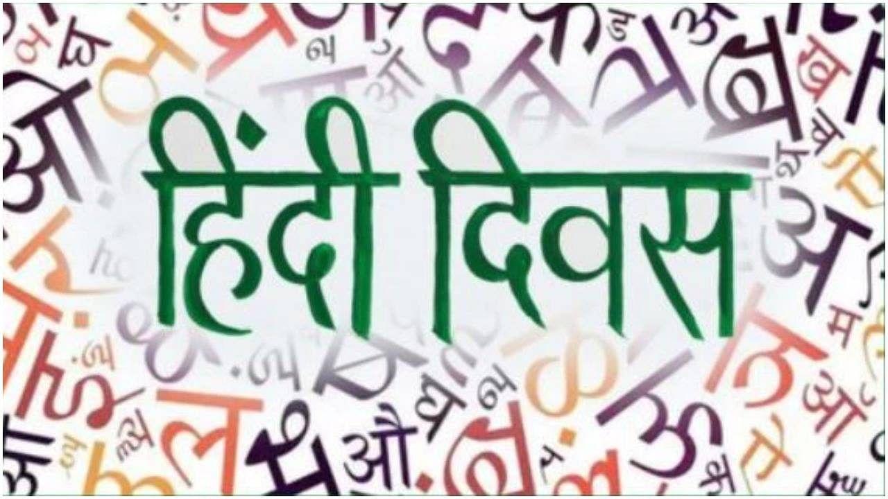 Hindi Diwas: हिंदी नहीं है हमारी राष्ट्रभाषा, जानें मातृभाषा और राजभाषा से कितनी अलग है ये?