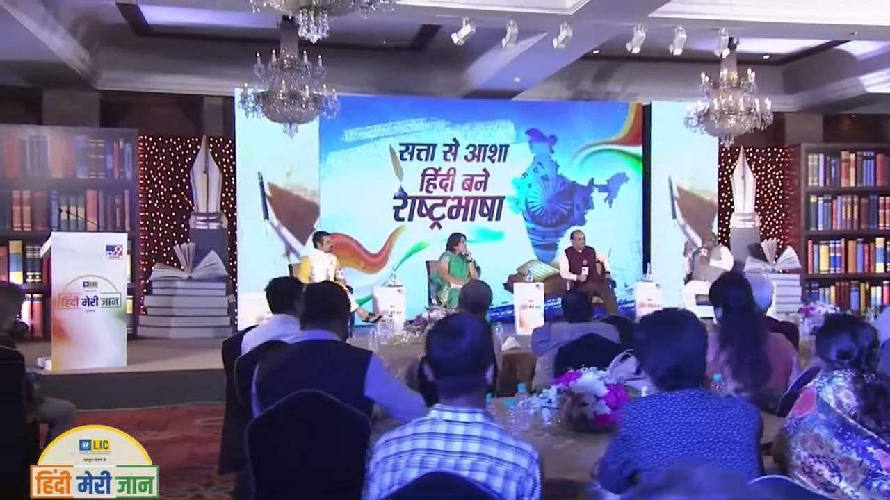 सत्ता से आशा, हिंदी बने राष्ट्रभाषा: बीजेपी नेता ने कहा- हिंदी तभी बढ़ेगी, जब भाषा के मामले में हम होंगे आत्मनिर्भर