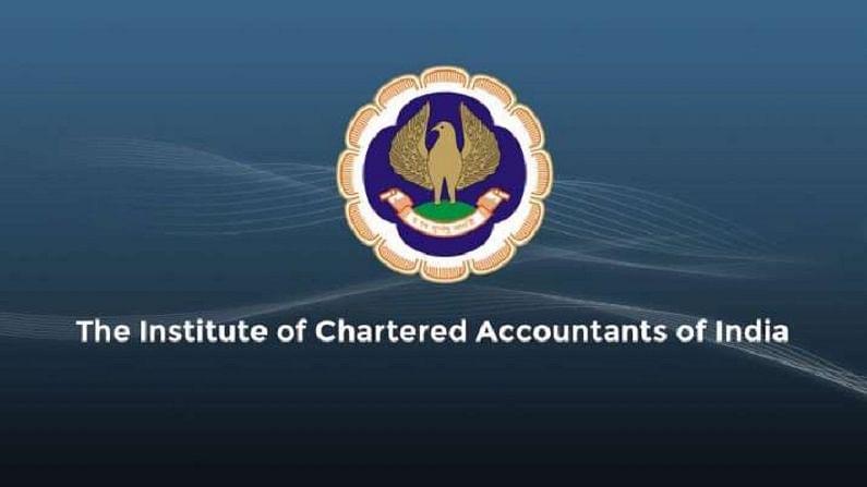ICAI CA Inter Result 2021: आज आएगा सीए इंटर परीक्षा का रिजल्ट, जानें कैसे करें चेक
