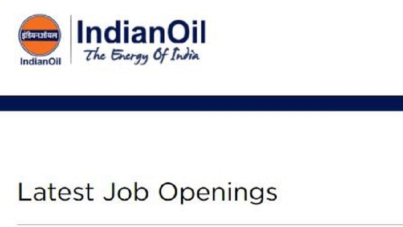 IOCL Recruitment 2021: इंडियन ऑयल लिमिटेड में नॉन एग्जीक्यूटिव पद पर निकली बंपर वैकेंसी, जानें कैसे करें अप्लाई
