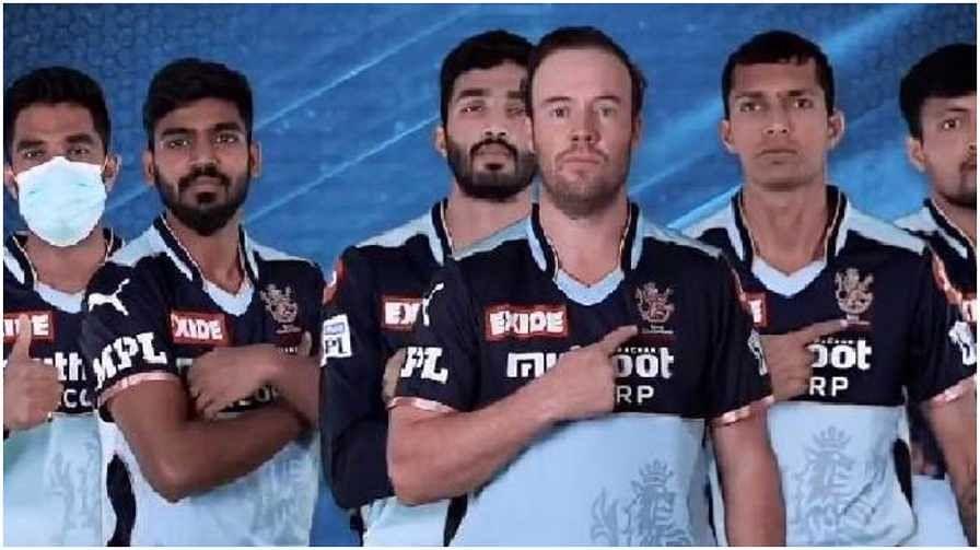 IPL 2021: RCB की नीली जर्सी का राज, KKR के खिलाफ पहले ही मैच में दिखेगा अलग अंदाज, जानें पूरी कहानी