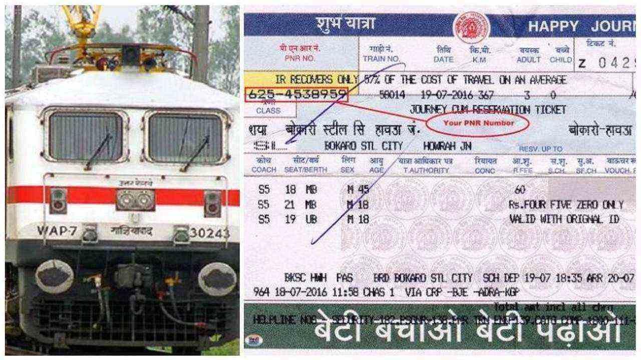 अगर आपकी ट्रेन के टिकट पर लिखा है ये कोड, तो समझ लीजिए सबसे पहले कंफर्म हो जाएगी सीट