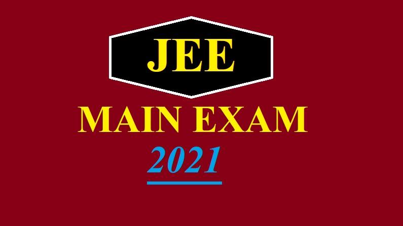 JEE Main 2021 Result: आज जारी हो सकता है जेईई मेंस के चौथे सेशन का रिजल्ट, जानें कैसे कर सकेंगे चेक