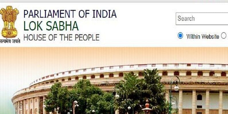 Lok Sabha Recruitment 2021: लोकसभा में कंसल्टेंट समेत कई पदों पर निकली वैकेंसी, जानें कैसे करें अप्लाई