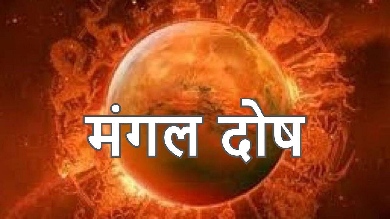 Mangal Dosh Remedies : क्या होता है मंगल दोष, जानें इससे मुक्ति पाने का महाउपाय