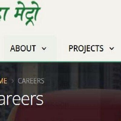 Metro Recruitment 2021: महाराष्ट्र मेट्रो में कई पदों पर निकली वैकेंसी, बीटेक कैंडिडेट्स कर सकते हैं अप्लाई