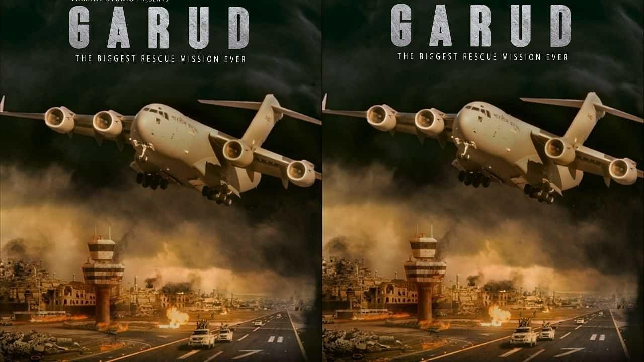 New Film : अफगानिस्तान संकट पर फिल्म का ऐलान, गरुड़ कमांडोज की होगी कहानी, किस एक्टर को मिलेगा रोल?