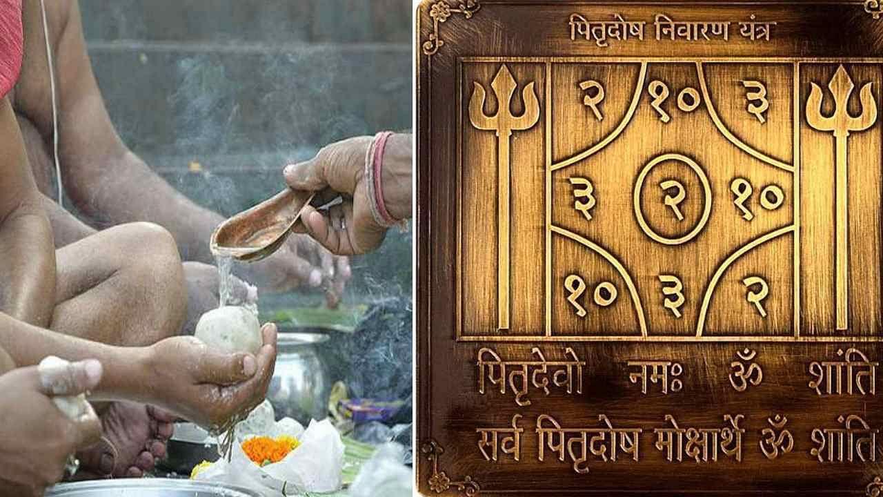Pitra Dosh : जीवन में बड़ी परेशानियां लेकर आता है पितृदोष, जानें इसका कारण एवं उपाय