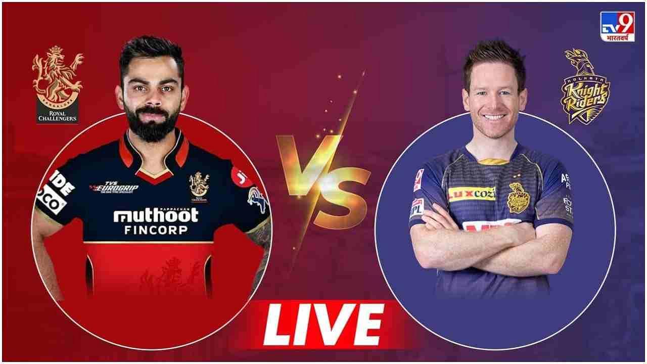 RCB vs KKR, IPL 2021 LIVE: विराट कोहली के इरादों को चुनौती देने उतरेंगे मॉर्गन के मतवाले, अबू धाबी में टक्कर