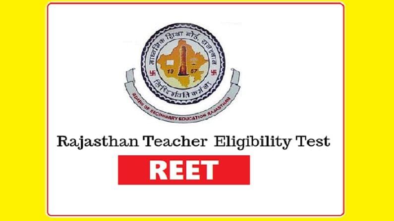 REET Admit Card 2021: रीट परीक्षा के आवेदन में सुधार का आखिरी मौका, यहां देखें डिटेल्स