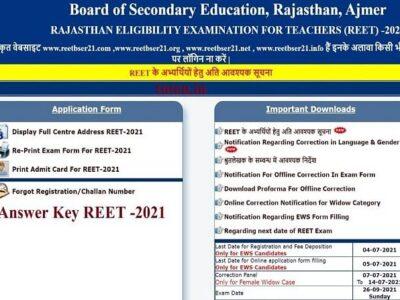 REET Exam 2021: जल्द आएगी रीट परीक्षा की Answer Key, जानें आगे की प्रक्रिया
