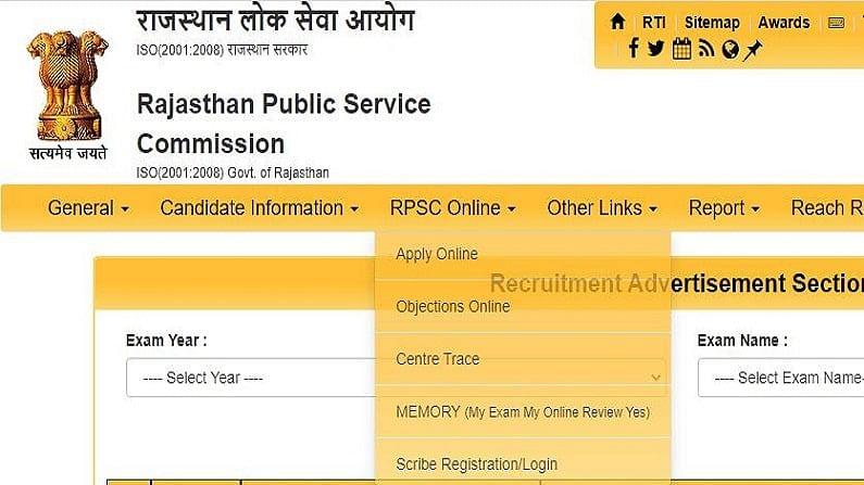 RPSC Assistant Professor Exam 2021: राजस्थान असिस्टेंट प्रोफेसर भर्ती परीक्षा 23 सितंबर से होगी शुरू, एडमिट कार्ड जारी