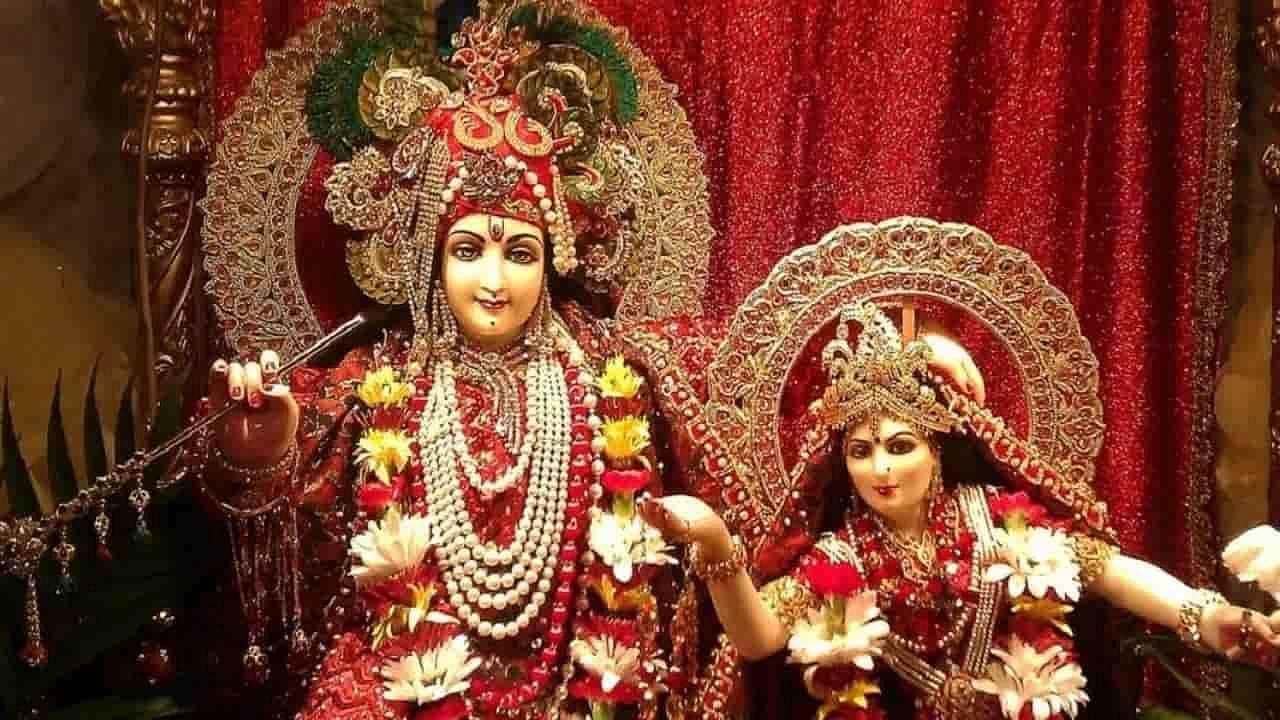Radha Ashtami 2021 : राधाष्टमी पर जानिए कौन हैं श्री राधा? जानिए इस दिन से जुड़ी महत्वपूर्ण बातें