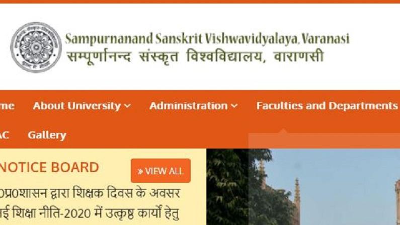 SSVV Recruitment 2021: सम्पूर्णानन्द संस्कृत यूनिवर्सिटी में कई पदों पर निकली वैकेंसी, जानें कैसे करें आवेदन