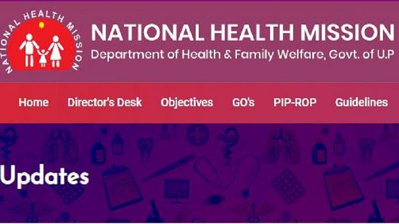 UP NHM ANM Recruitment 2021: यूपी में एएनएम के 5000 पदों पर होगी भर्तियां, यहां देखें डिटेल्स