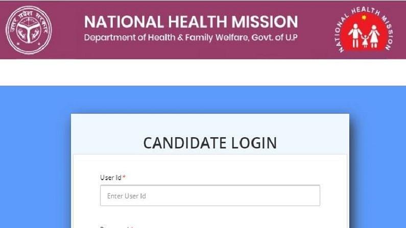 UP NHM CHO Answer Key: यूपी कम्युनिटी हेल्थ ऑफिसर भर्ती परीक्षा की आंसर-की जारी, 2800 पदों पर होनी है भर्तियां