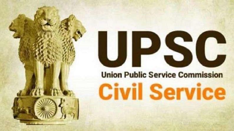 UPSC Civil Service Exam 2021: इस साल 19 सिविल सर्विस परीक्षा का होगा आयोजन, यहां देखें लिस्ट