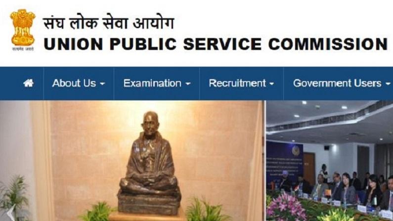 UPSC Recruitment 2021: डीसीआईओ समेत कई पदों पर निकली वैकेंसी, यहां देखें डिटेल्स