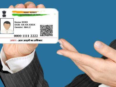 आधार से जुड़ा मोबाइल नंबर खो जाए या बदल जाए तो क्या करें, ये है दूसरा नंबर लिंक कराने का पूरा प्रोसेस