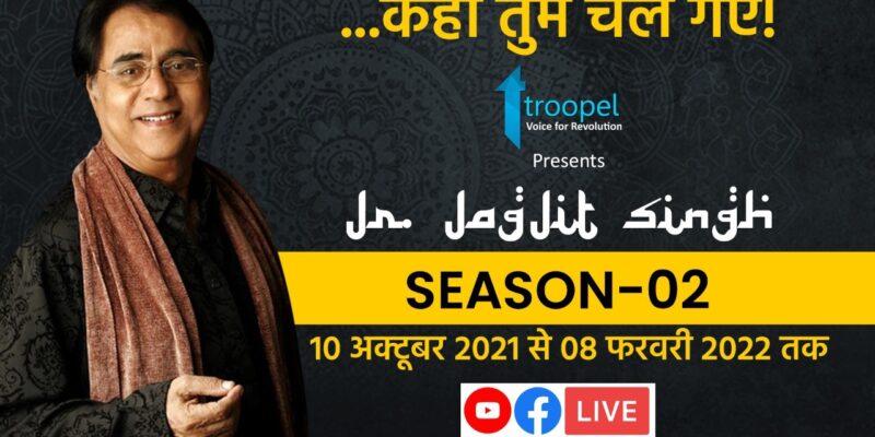 'Junior Jagjit Singh- Kahaan Tum Chale Gaye' second season commenced