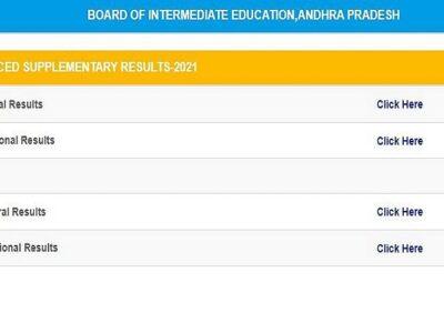AP Inter Supplementary Result 2021: आंध्र प्रदेश इंटर सप्लीमेंट्री परीक्षा का रिजल्ट जारी, यहां करें चेक