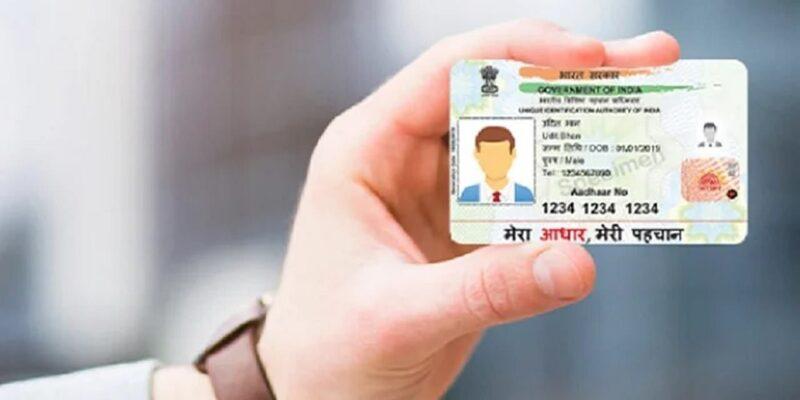 आधार कार्ड पर पता या जन्म की तारीख है गलत? तो करा लें अपडेट, ये दस्तावेज आएंगे काम