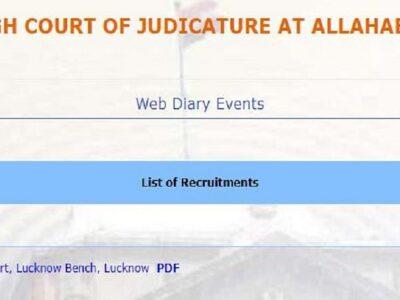 Allahabad HC Recruitment 2021: इलाहाबाद हाईकोर्ट में रिव्यू ऑफिसर के पद पर निकली वैकेंसी, ऐसे करें अप्लाई